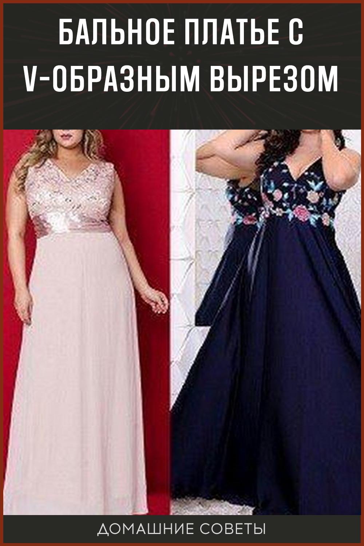 Бальное платье с V-образным вырезом