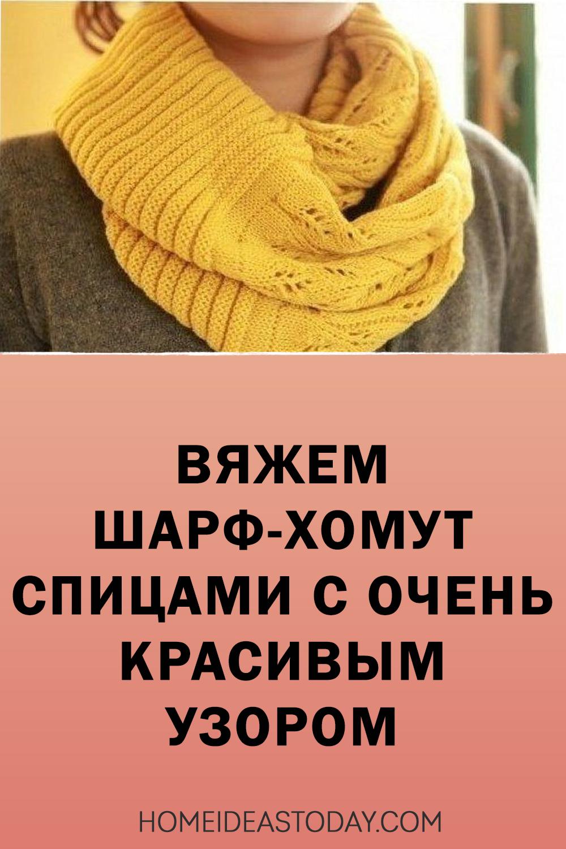 Вяжем шарф-хомут спицами с очень красивым узором