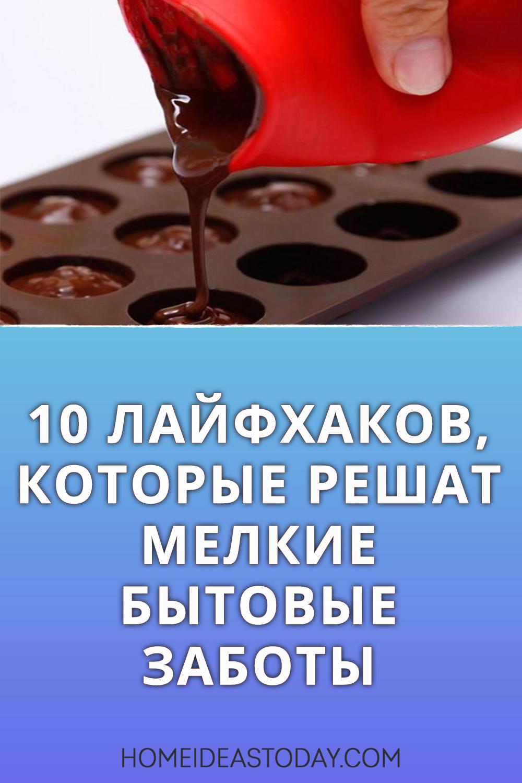 10 лайфхаков, которые решат мелкие бытовые заботы