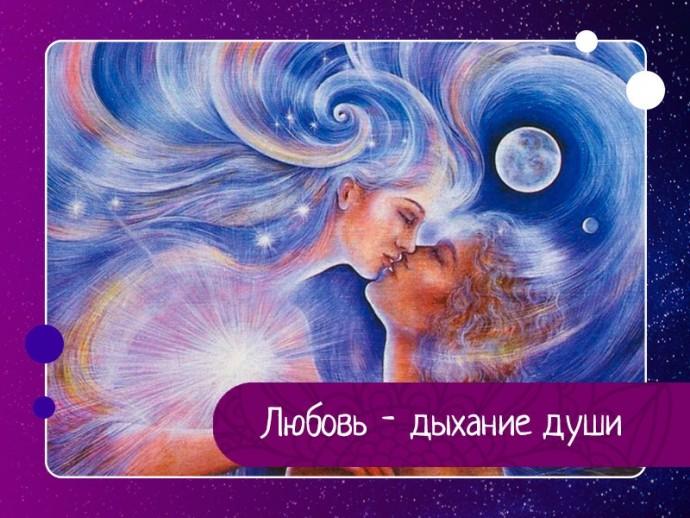 Любовь - дыхание души
